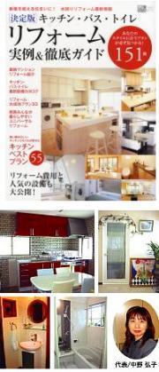 お風呂リフォームなら大阪府堺市のリビングピース