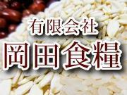 雑穀・各種農産物卸の岡田食糧は、お客様のニーズに合わせて数量、品質、価格を提案し商品のご提供をさせて頂いております。
