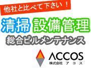 ハイクオリティなサービスを提供する『株式会社ACCOS』とは