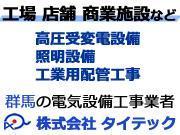 群馬県の電気工事会社「タイテック」のサービス内容