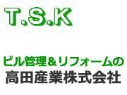 高田産業 株式会社