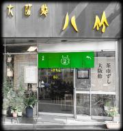 四谷 八竹は、大正十三年年創業の茶巾ずしと大阪鮓の専門店でございます。