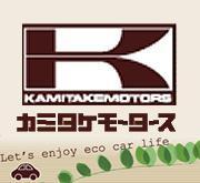 株式会社 カミタケモータース