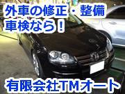 東京都墨田区周辺の外車整備・車検・修理ならTMオートまで!