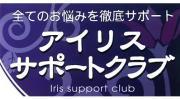 アイリスサポートクラブ