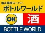 酒&業務スーパー ボトルワールドOK