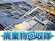 産業廃棄物の回収も、高浜市を中心にうかがいます!