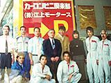 カーコンビニ倶楽部 中野沼袋店