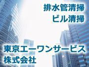 東京エーワンサービスの事業案内