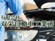 有限会社 双栄自動車工業所