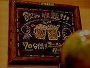 らぅ麺がお酒を美味しくする!
