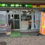 「志津駅前整骨院・鍼灸院」は交通事故むち打ち取扱い認定院です