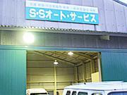 S・Sオート・サービス