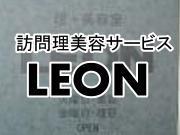 訪問理美容サービス LEON