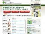 東京町田市の税理士 塚本会計事務所(旧熊澤会計事務所)