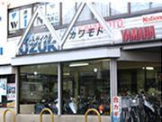 オートサイクル 川本