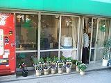 (有)和泉家石材店