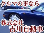株式会社 吉川自動車
