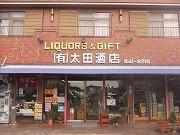 地域密着 業務用酒販