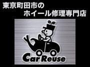株式会社 Car Reuse(カーリユース)