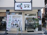 BUY&SELL ユーズ