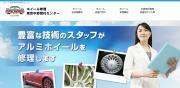 ホイール修理店 東京「修理の窓口」