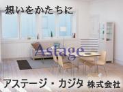 アステージ・カジタ 株式会社