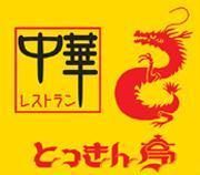 平成8年に創業以来、長年にわたり当店で大人気のギョーザ