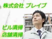 ビル・店舗の清掃なら、東京・中目黒の清掃会社ブレイブまで!
