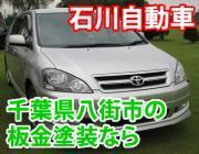 千葉県八街市の自動車修理なら石川自動車まで!