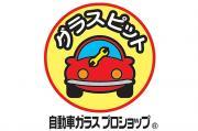株式会社 オートグラス中沢