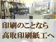 高取印刷紙工有限会社