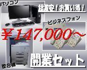 複合機・コピー機・セキュリティー商品・OA機器