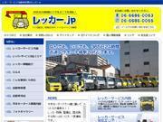 レッカー.jp