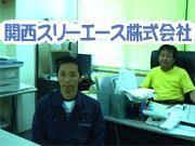 関西スリーエース株式会社