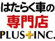 【はたらく車の専門店】 PLUS INC.
