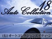 AutoCollection18(有限会社オートコレクションエイティーン)