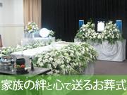 家族や友人で送るご葬儀をご提案。専用自社ホールで費用を抑えた葬儀を。