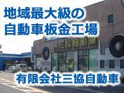 年間修理実績多数!地域最大級の自動車板金工場!栃木の三協自動車です。