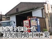 美原自動車工業