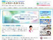 埼玉新座市の葬儀社。家族葬や市民葬、その他あらゆる葬儀に対応しております。