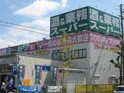業務スーパー桜ヶ丘店