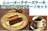 ケーキ家族マキノ