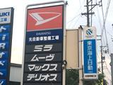 光自動車株式会社