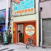 姫路で20年以上続く老舗鍼灸整骨院