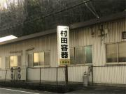 株式会社 村田容器