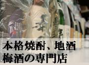 お酒の通販サイトは豊富な品ぞろえ