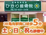 JR亀有駅南口徒歩5分!土・日・祝も診療中!原因を探り根本的な治療をいたします。
