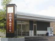 花仙美山ホールは、自分たちの家という感覚で心ゆくまでお別れの時を過ごしていただけるよう細かい気配りができたホールです。
