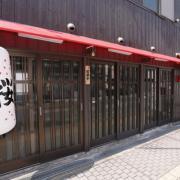 駅前焼肉 桜